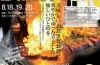 2018・8・18(土)19(日)20(月)いわきワシントンホテル椿山荘Summer Buffet・フラメンコライヴ!