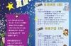 2018・8・7(火)いわき市七夕祭りフラメンコライヴ in いわき駅ビル・ラトブ裏特設ステージ!
