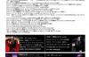 2018・11・18(日)サリナ舞踊教室フラメンコ教室開設20周年記念公演 in いわき市アリオス小劇場!